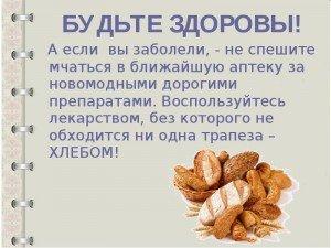 Лечение  целебным  хлебом