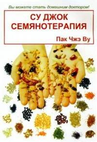 Семянотерапия — лечение с помощью зернышек растений