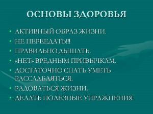 0016-016-Osnovy-zdorovja