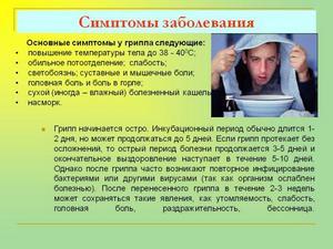 0009-009-Simptomy-zabolevanija_0